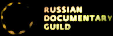 Russian documentary guild