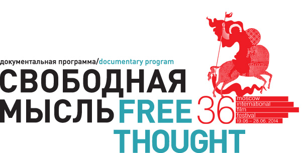 Moscow International Film Festival announces competition docs and world highligts