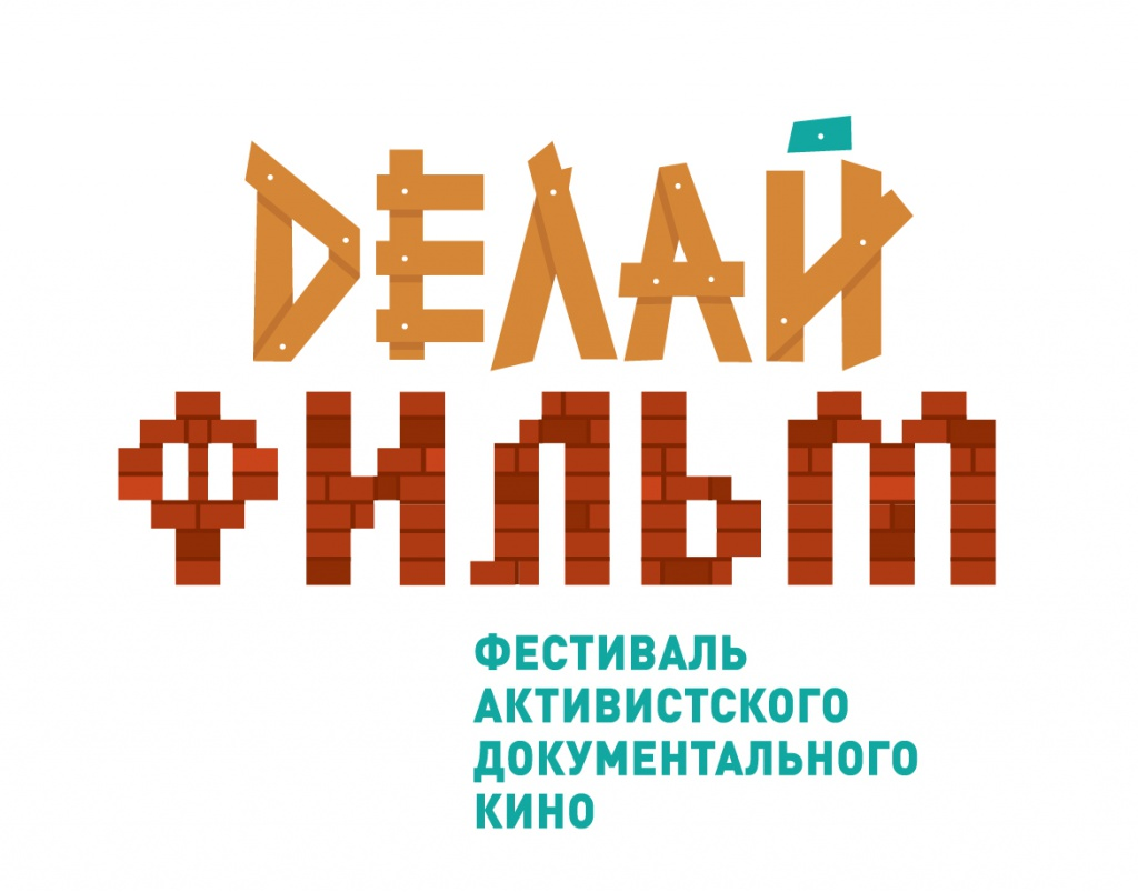delai_film_logo_colour_rus.jpg