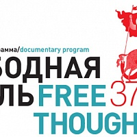 Documentary programs of the 37th Moscow Internatio...