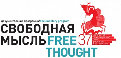 Documentary programs of the 37th Moscow International Film Festival