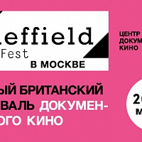 Sheffield Doc/Fest: Презентация фестиваля